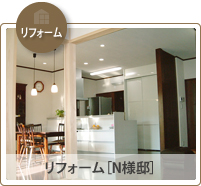 リフォーム お風呂 トイレ 内装 外構 自然素材 新築 注文住宅 広島県 広島市